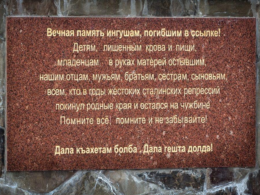 Фотография таблички в Мемориальном комплексе жертвам репрессий в Ингушетии