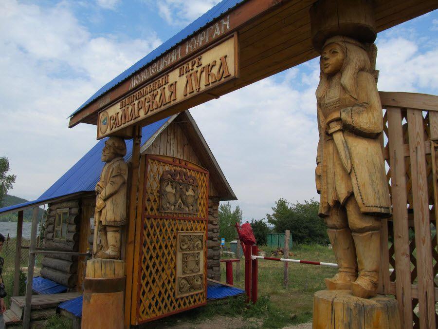 Фото входа в национальный парк Самарская лука