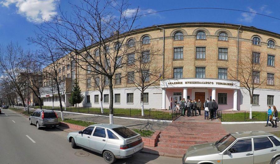 Академия муниципального управления фото