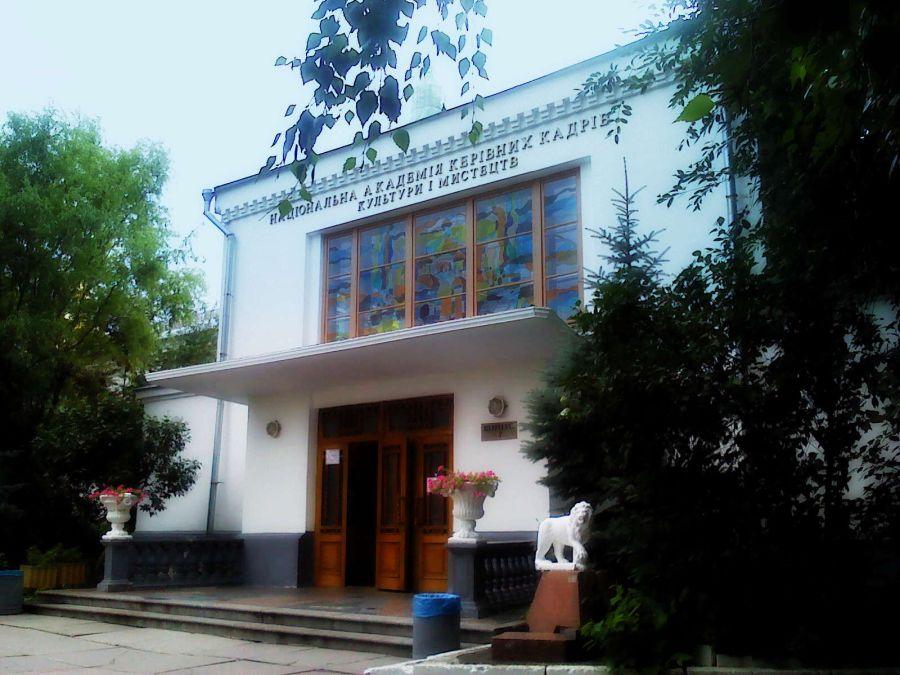 Национальная академия руководящих кадров культуры и искусств фото