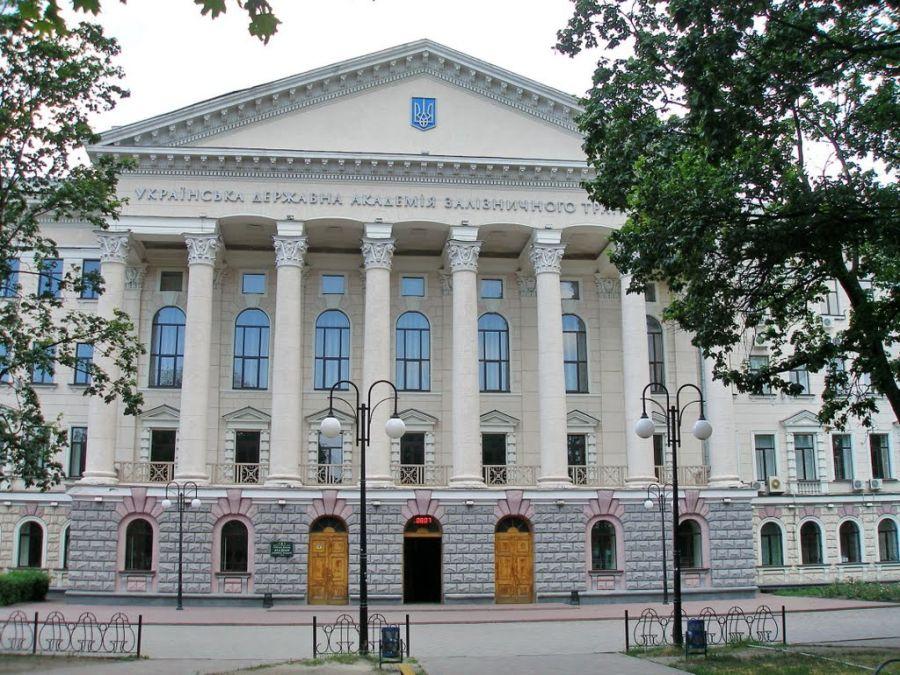 Украинская государственная академия железнодорожного транспорта фото