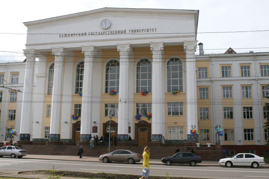 Башкирский государственный университет фото