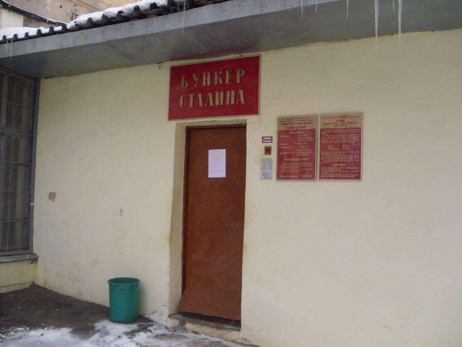 Фото вход в бункер Сталина. Самара