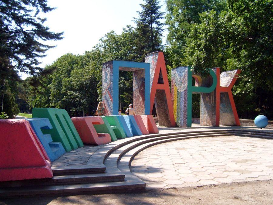 Детский парк фото