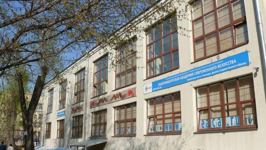 Екатеринбургская академия современного искусства фото