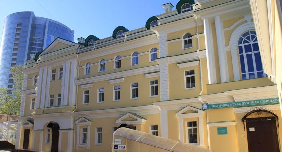 Екатеринбургская духовная семинария фото
