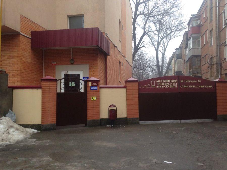 Филиал Московского университета имени Витте фото
