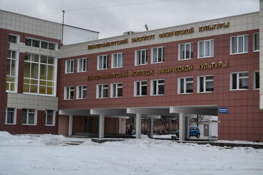 Филиал Уральского государственного университета физической культуры фото