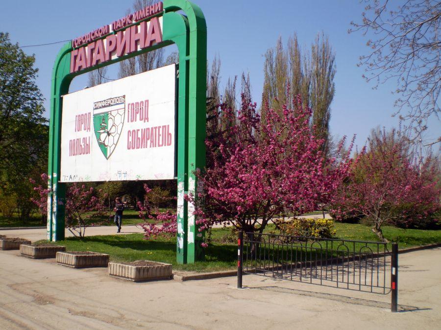 Фотография Гагаринский парк