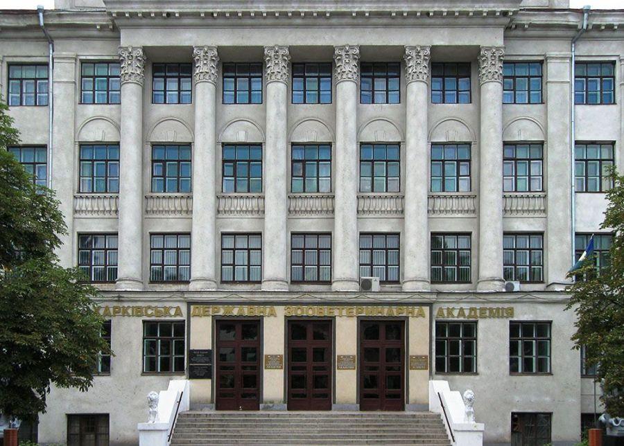 Харьковская государственная зооветеринарная академия фото