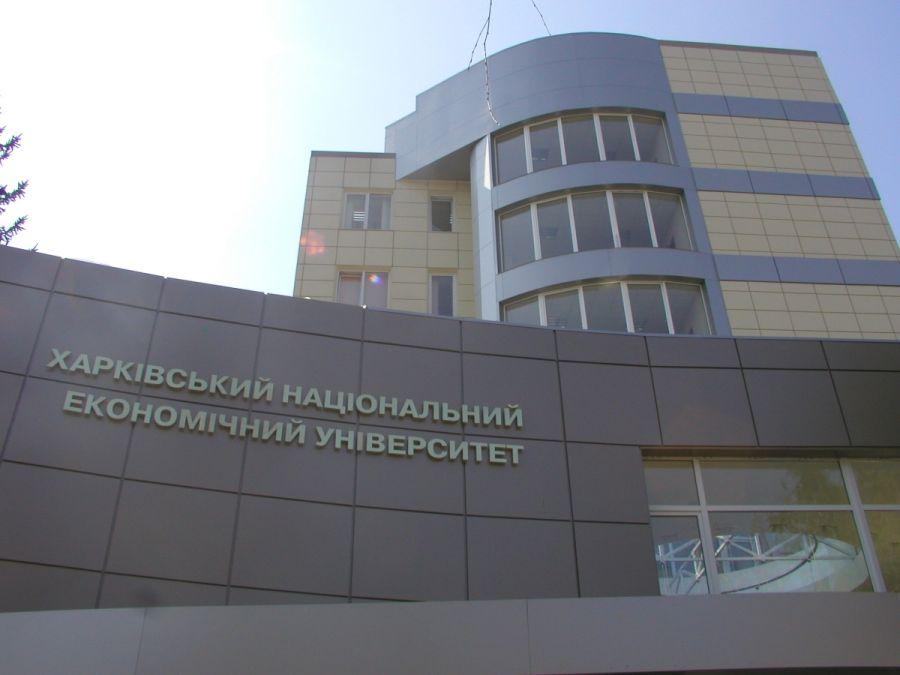 Харьковский национальный экономический университет имени Семена Кузнецова фото