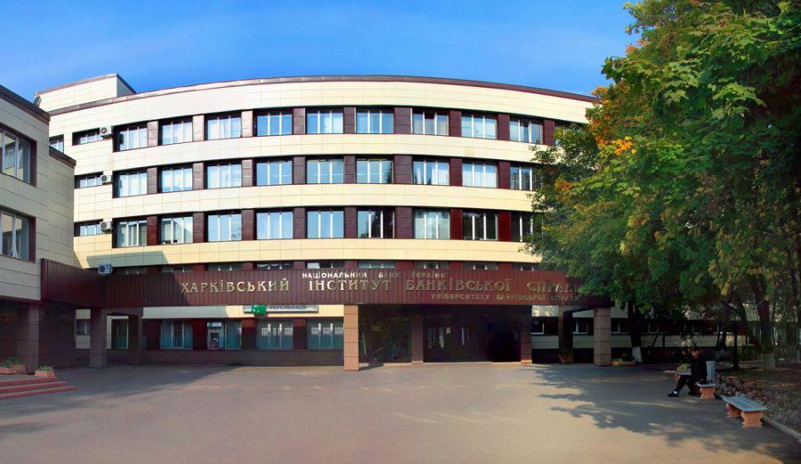Харьковский институт банковского дела УБД НБУ фото