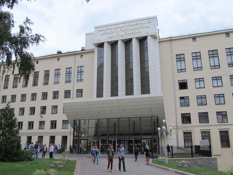 Харьковский национальный университет городского хозяйства имени А. Н. Бекетова фото