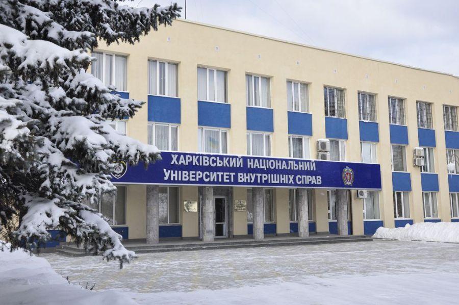 Харьковский национальный университет внутренних дел фото