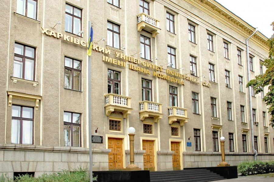 Харьковский университет Воздушных Сил имени Ивана Кожедуба фото