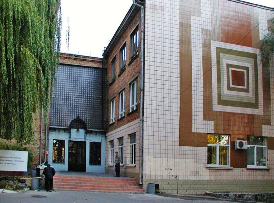 Киевский государственный институт декоративно-прикладного искусства и дизайна имени Бойчука фото