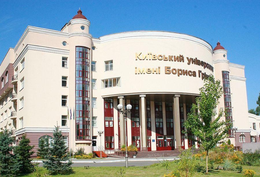 Киевский университет имени Бориса Гринченко фото