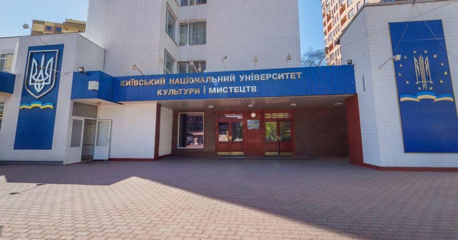 Киевский национальный университет культуры и искусств фото
