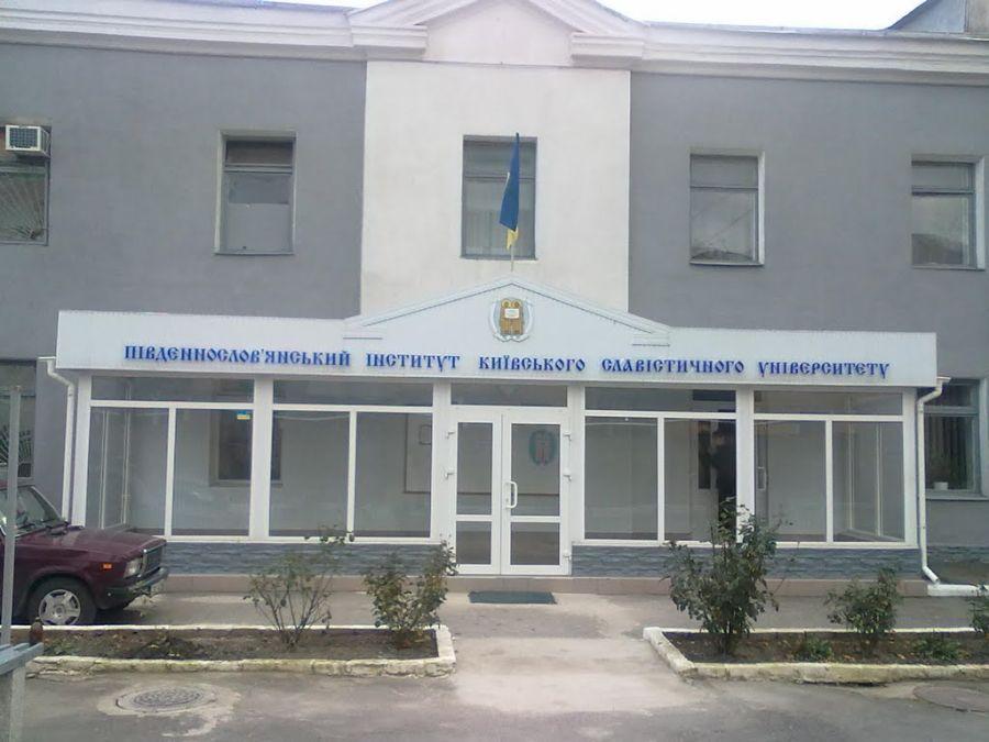 Киевский университет славистики фото