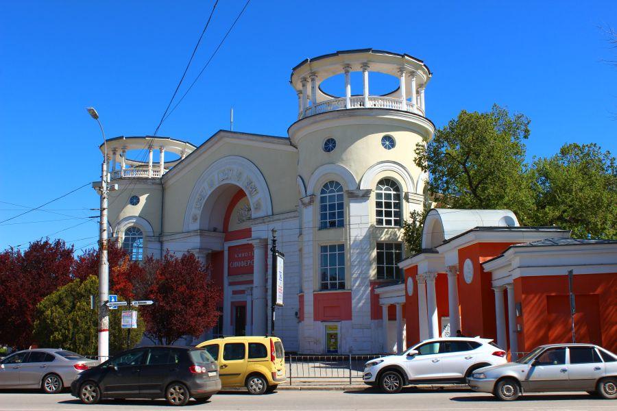 Кинотеатр «Симферополь» фото