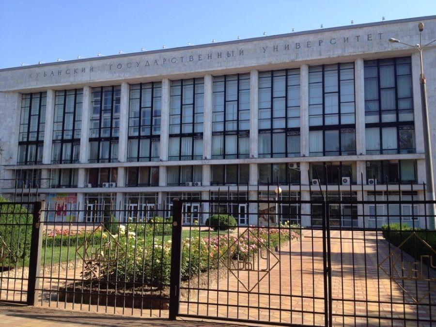 Фотография Кубанский государственный университет