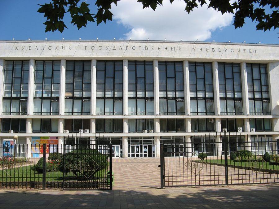 Кубанский государственный университет фото