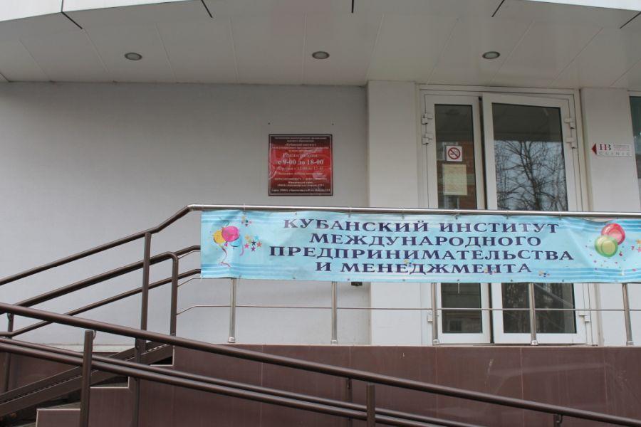Кубанский институт международного предпринимательства и менеджмента фото