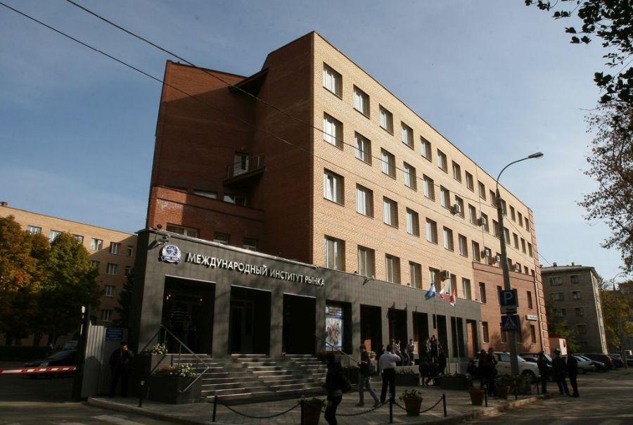 Международный институт рынка фото