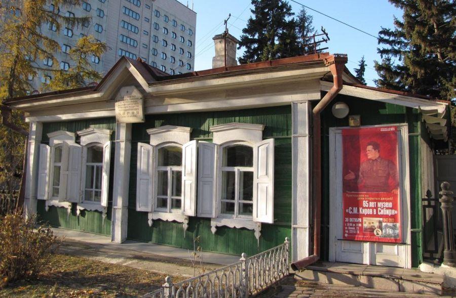 Музей С. М. Киров в Сибири фото