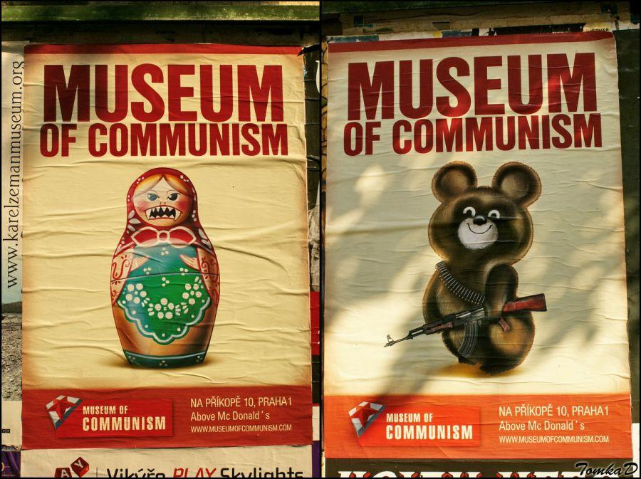 Музей коммунизма фото