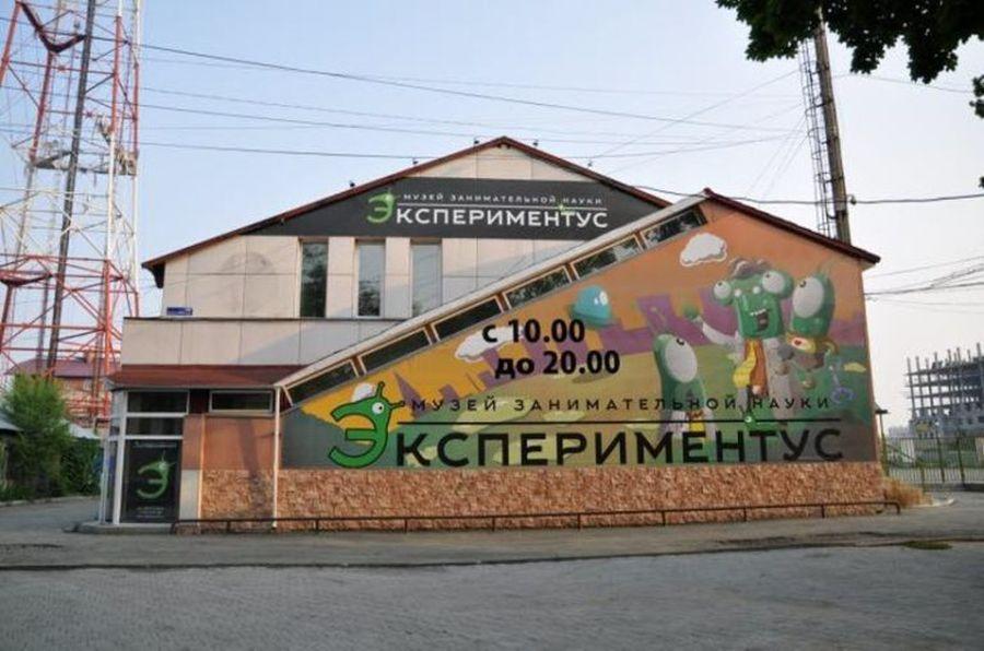 Музей занимательной науки Экспериментус фото