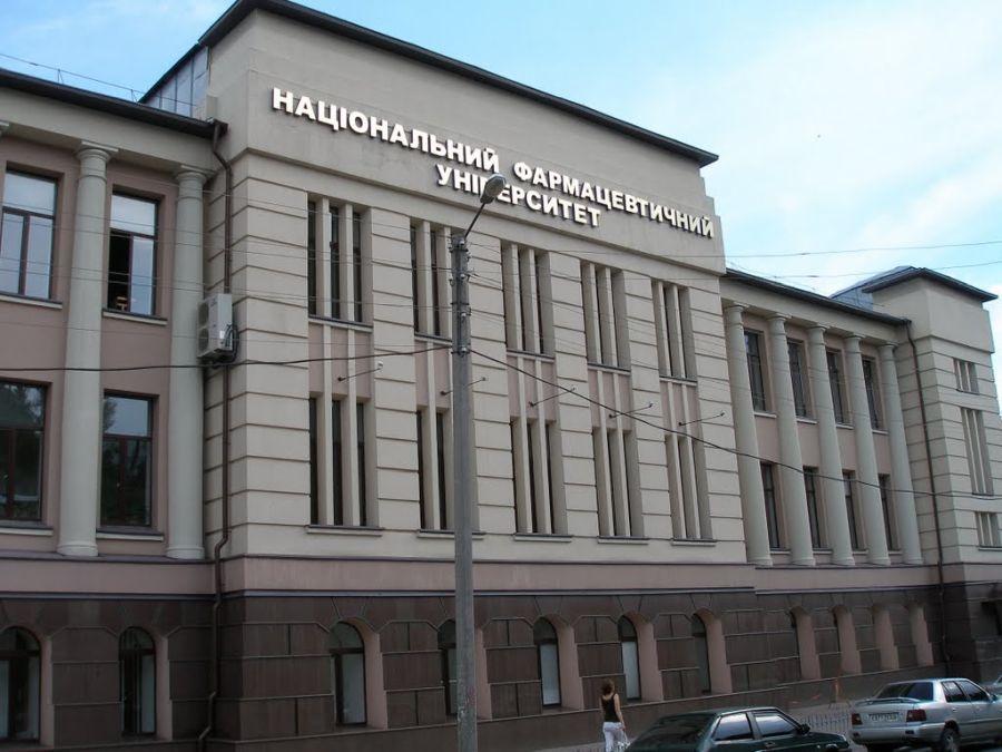 Национальный фармацевтический университет фото