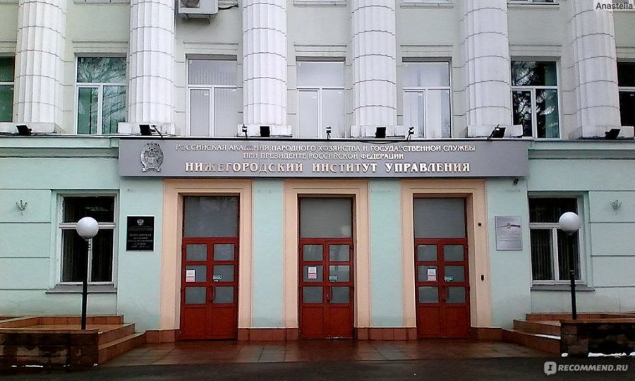 Фотография Нижегородский институт управления (филиал)