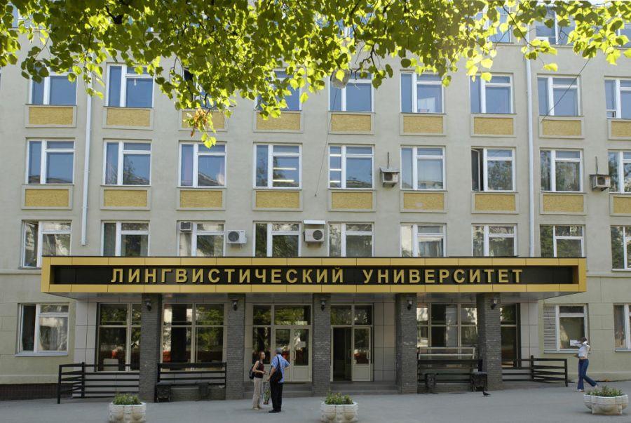 Нижегородский государственный лингвистический университет имени Добролюбова фото