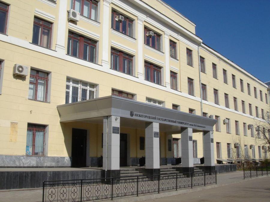 Фотография Нижегородский государственный университет имени Н. И. Лобачевского