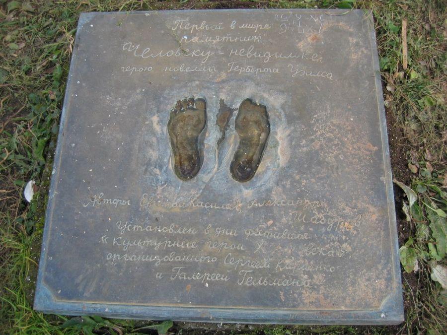 Памятник человеку-невидимке фото