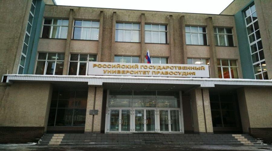 Приволжский филиал Российской Академии Правосудия фото