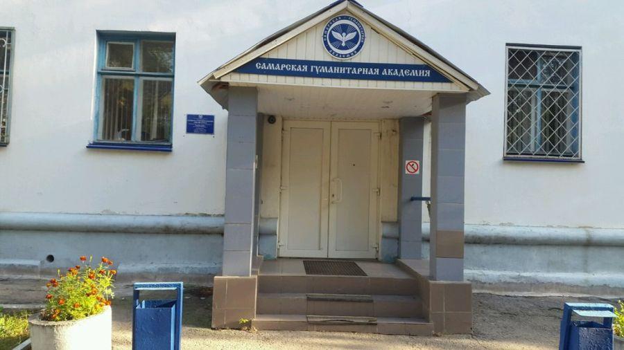 Самарская гуманитарная академия фото
