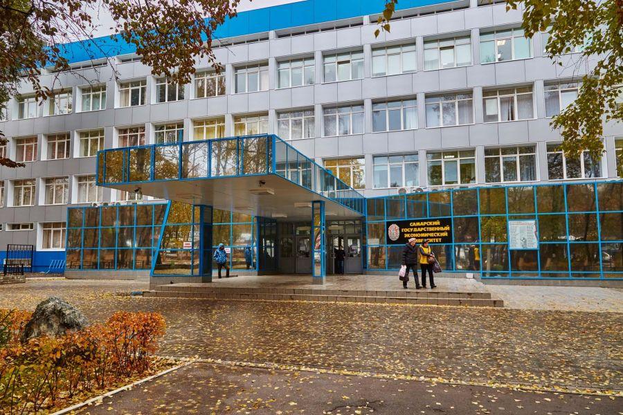 Самарский государственный экономический университет фото