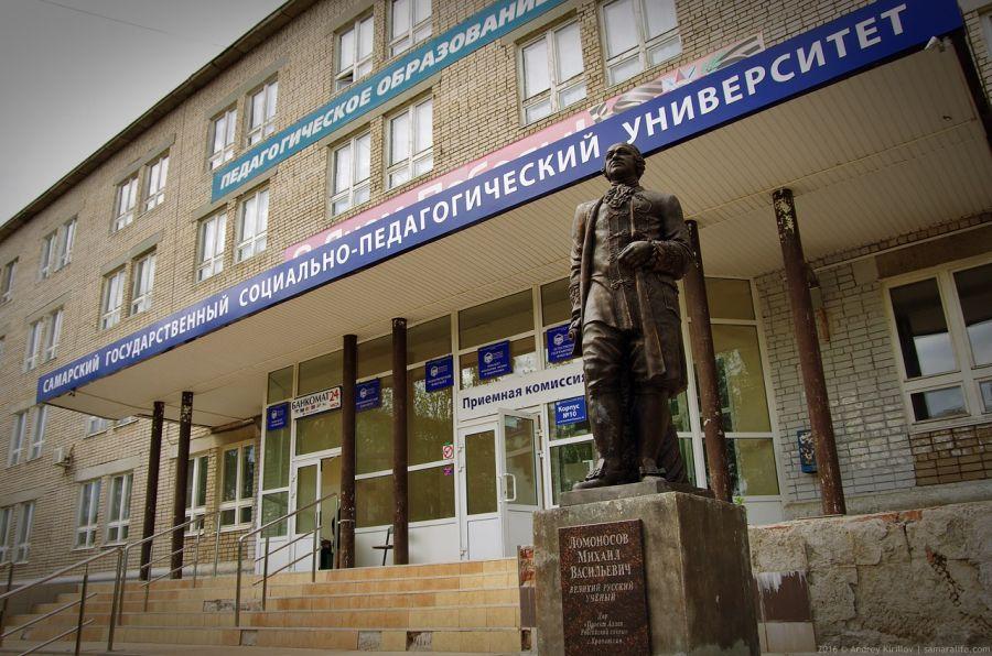 Самарский государственный социально-педагогический университет фото