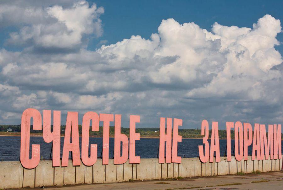 Памятник Счастье не за горами фото