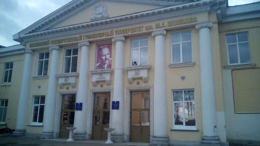 Уфимский филиал МГГУ имени Шолохова фото