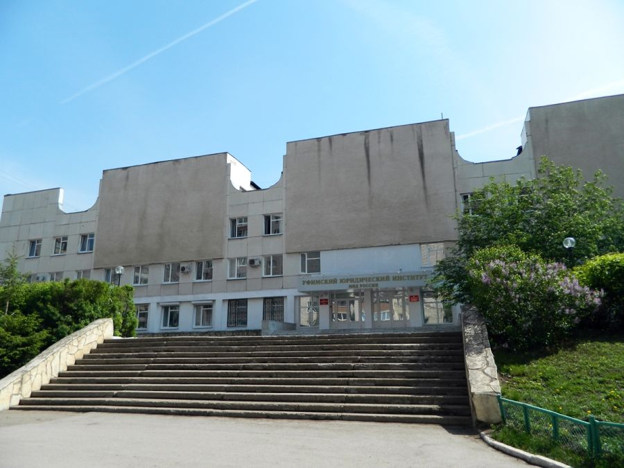 Уфимский юридический институт МВД РФ фото