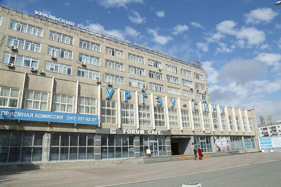 Уральский государственный экономический университет фото
