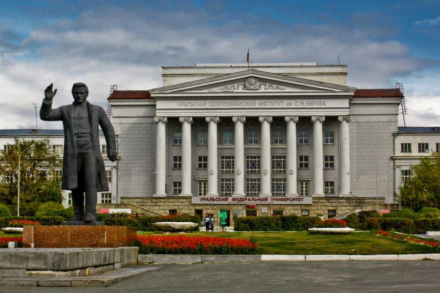Фотография Уральский Федеральный университет имени Бориса Ельцина
