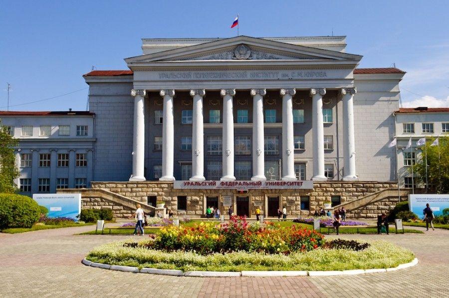 Уральский Федеральный университет имени Бориса Ельцина фото