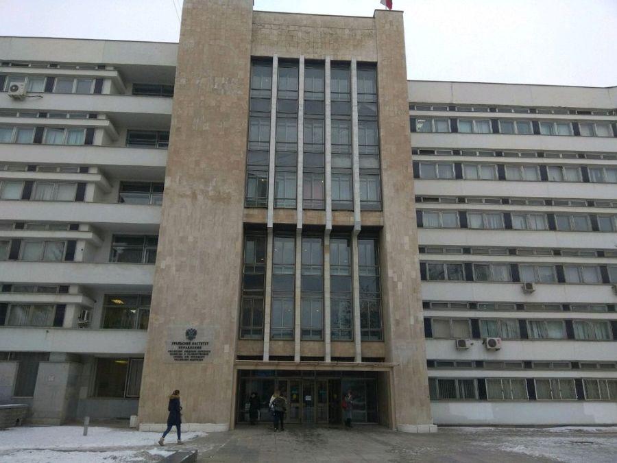 Уральский институт управления (филиал) фото