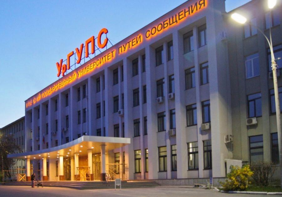 Фотография Уральский государственный университет путей сообщения