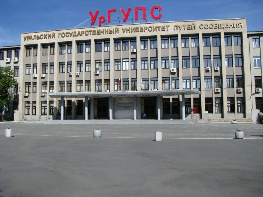 Уральский государственный университет путей сообщения фото