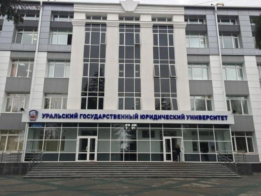 Уральский государственный юридический университет фото